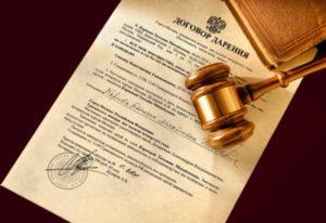 Договор дарения на квартиру