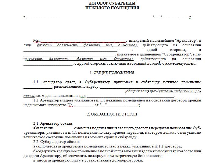 Договор субаренды