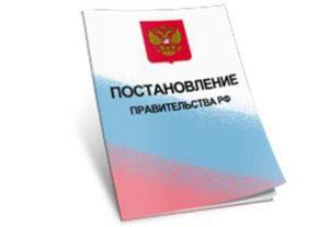 Постановление Правительства РФ