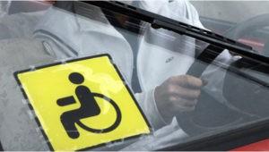 Должен ли инвалид 1 группы платить за платную парковку