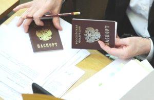 Регистрация по месту жительства1