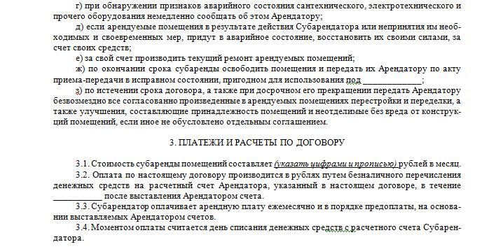 Договор субаренды2