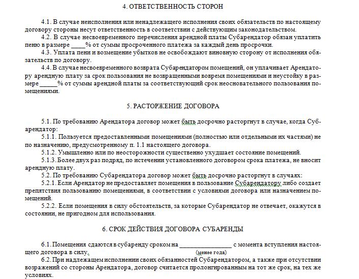 Договор субаренды3