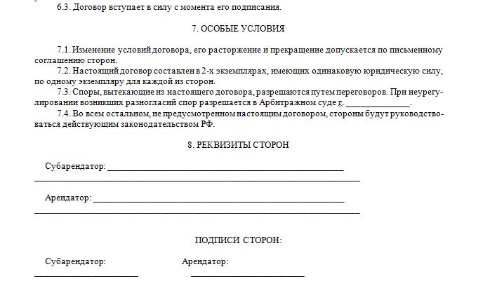 Договор субаренды4