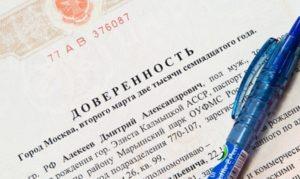 Изображение - Как продать квартиру по доверенности без собственника пошаговая инструкция, образец договора купли-п doverennost-300x179