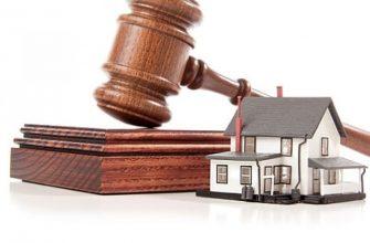 Право на дом в судебном порядке