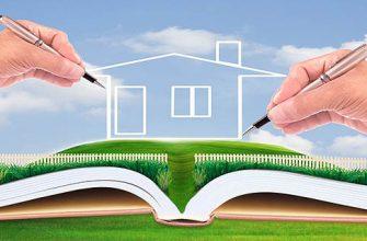 Раздел дома с участком