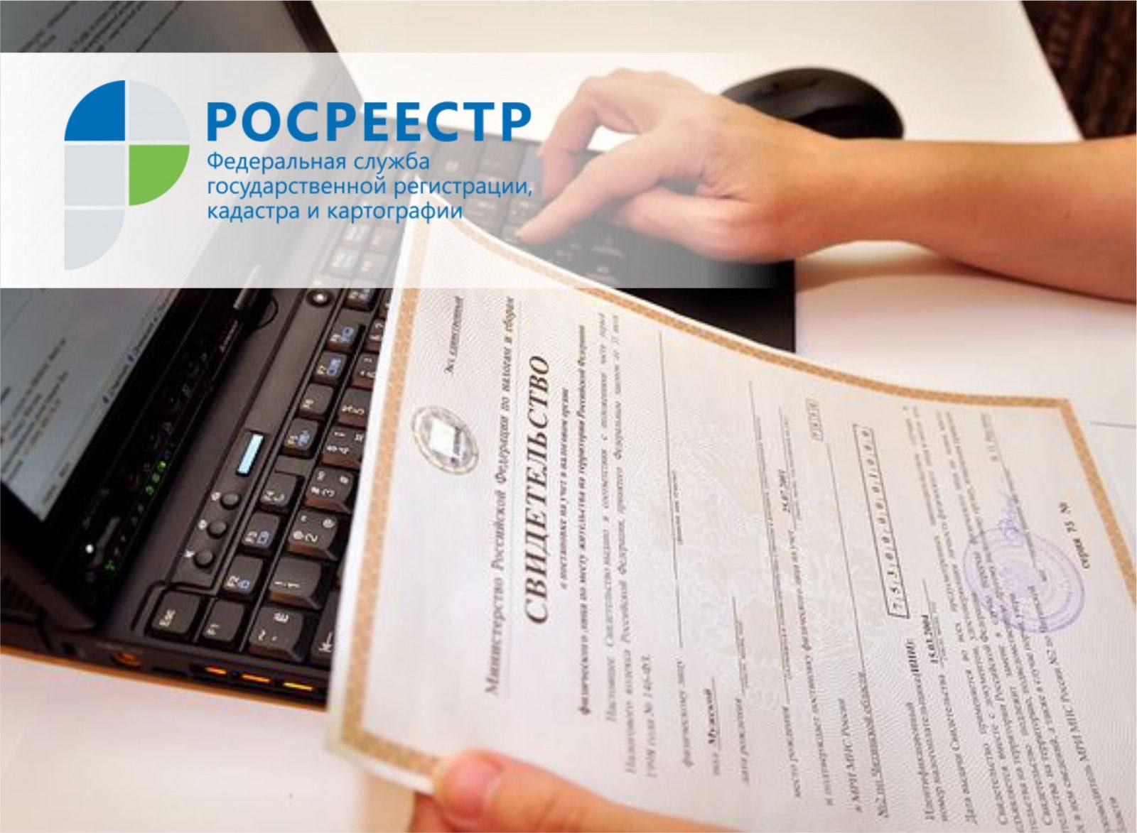 Регистрация ДДУ в Росреестре