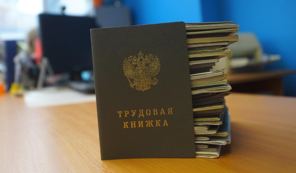 Как получить пенсию если утеряна трудовая стоимость потребительской корзины в россии в 2016 году