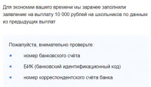 Выплата 10 тысяч для школьников: условия, правила и заполнение заявления